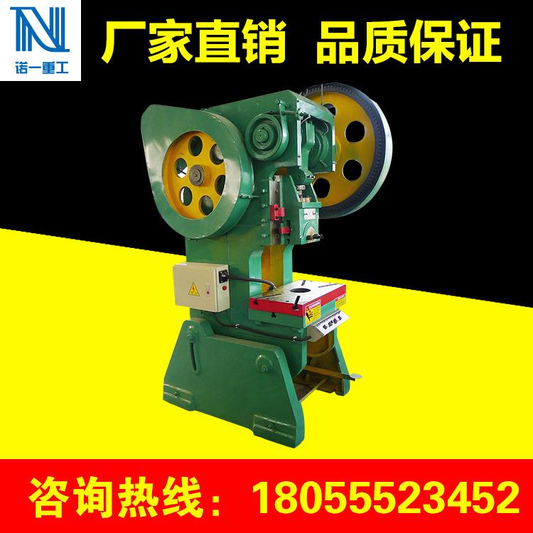 【厂家直销】 普通冲床 价格优惠 质量保证小型冲压机及配件