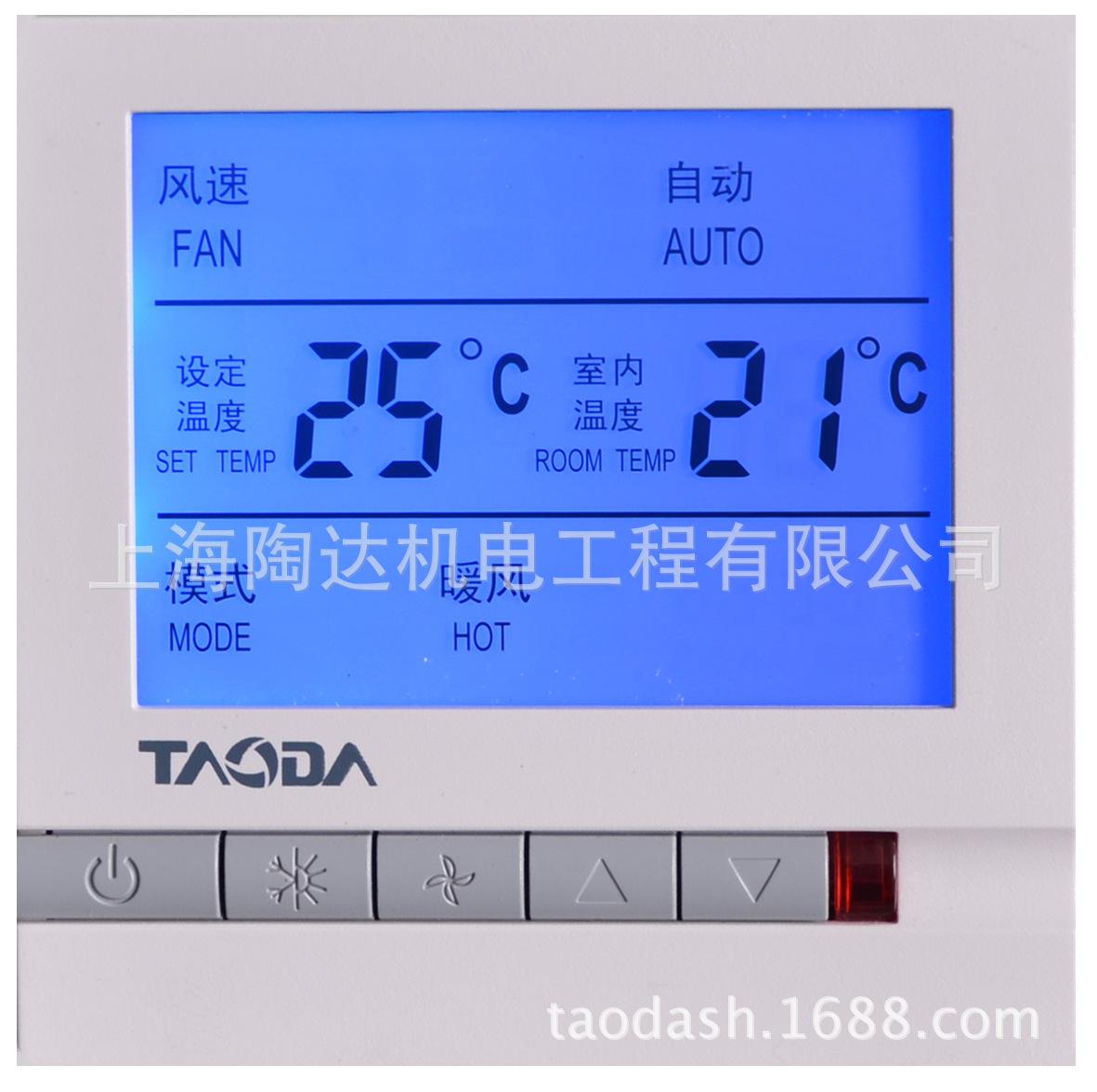 空调液晶温控器 TAODA/陶达 智能温度控制调节器 螺丝固定