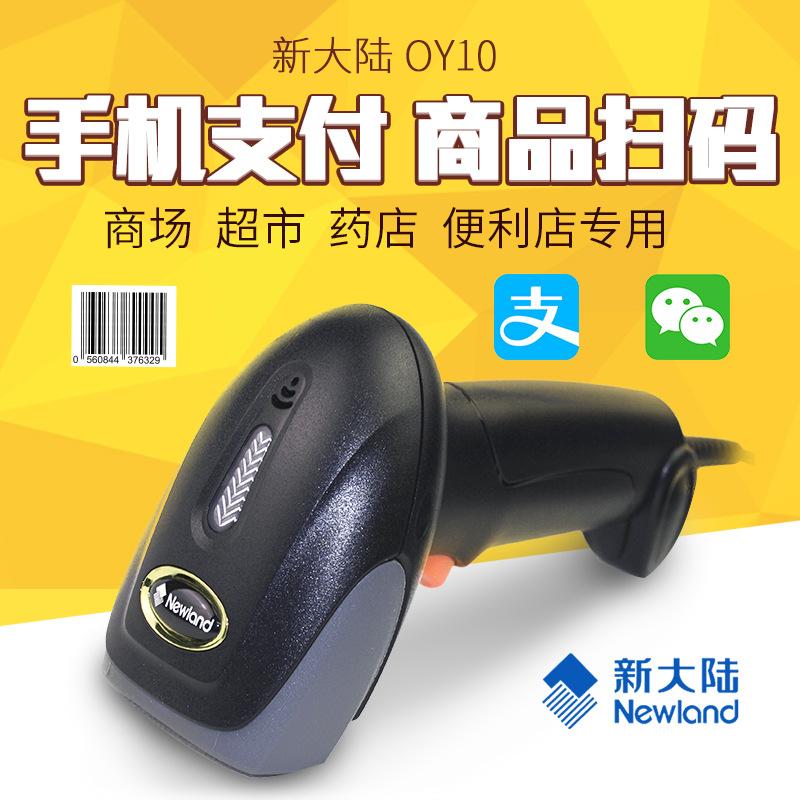 新大陆OY10条码扫描枪一维有线扫描枪微信支付扫码枪快递收银枪