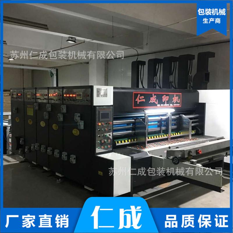 高速印刷开槽模切机 高速水墨印刷模切机高速印刷开槽机 印刷设备