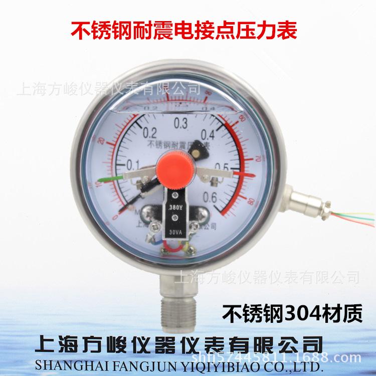 上海方峻不锈钢耐震电接点压力表YXNC-100BF压力开关磁助式开关 FJZD