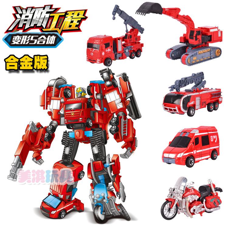新款热卖合金版五款混装五合体消防工程变形机器人儿童玩具899-47