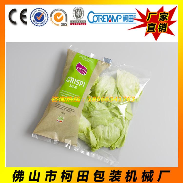 生菜包装机全自动保鲜蔬菜包装机 复合材料 全自动 蔬菜类