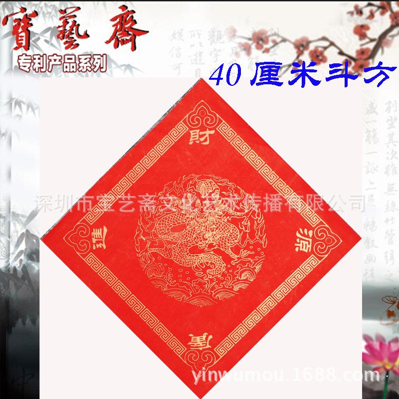 供应全年红不褪色金银瓦当40厘米斗方福字用纸 宝艺斋