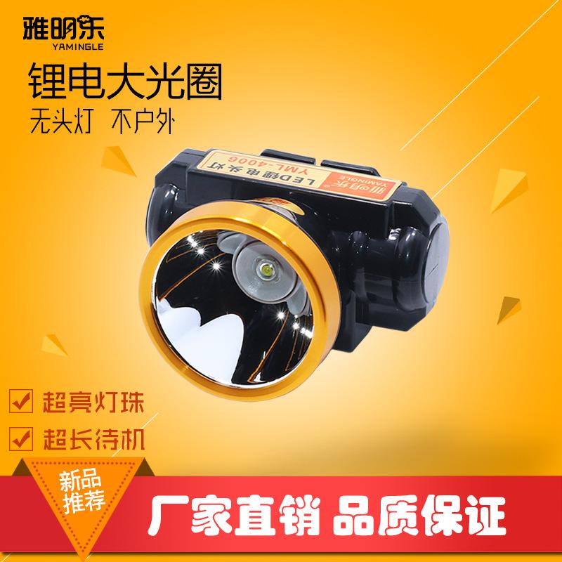 雅明乐10W大功率锂电池充电式强光头灯 LED 雅明乐