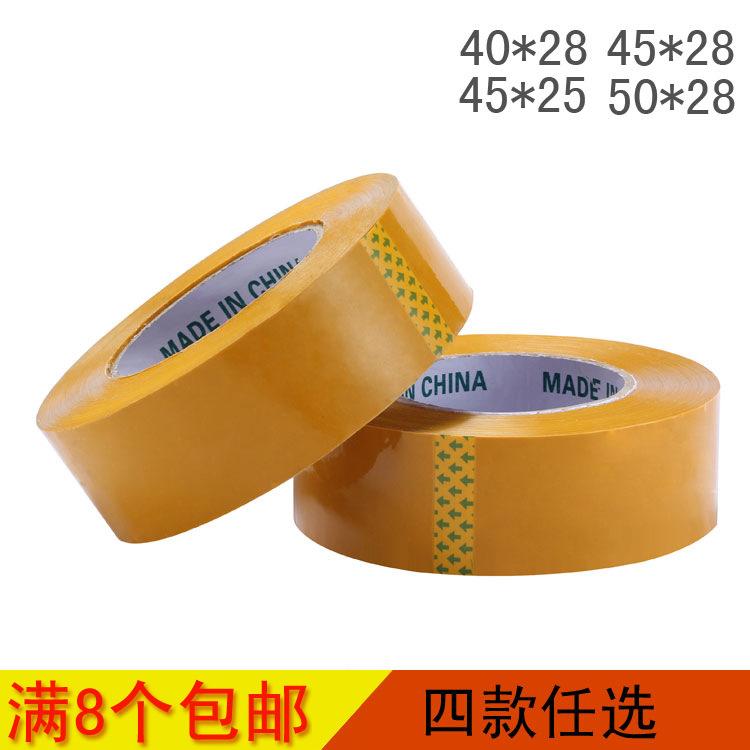 义乌封箱包装胶带可定做4种规格 Bopp