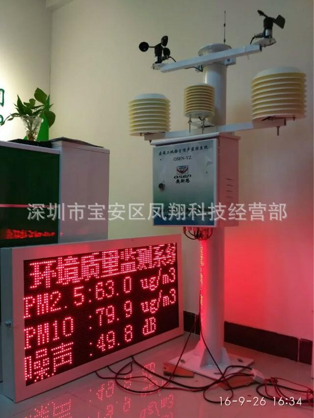 建立施工工地扬尘净化检测仪厂家 OSEN OSEN-YZ