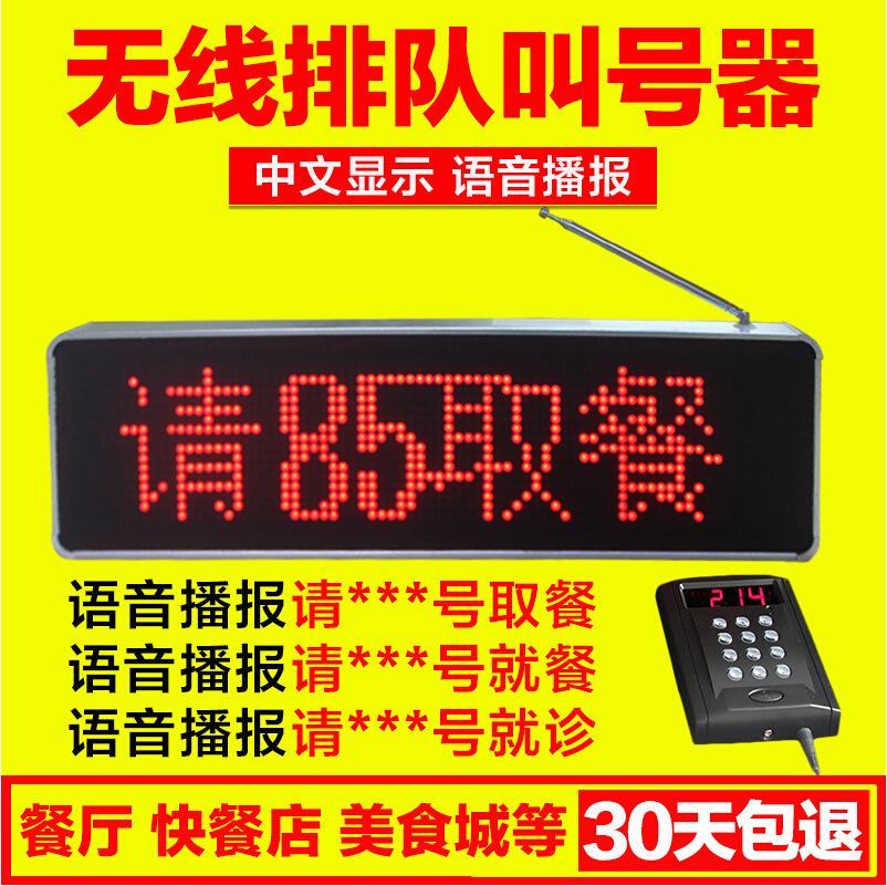 取餐叫号器快餐店咖啡厅医院诊所银行排队叫号无线取餐呼叫器