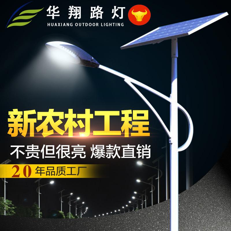 单臂户外照明路线灯 太阳能路灯 LED 道路照明