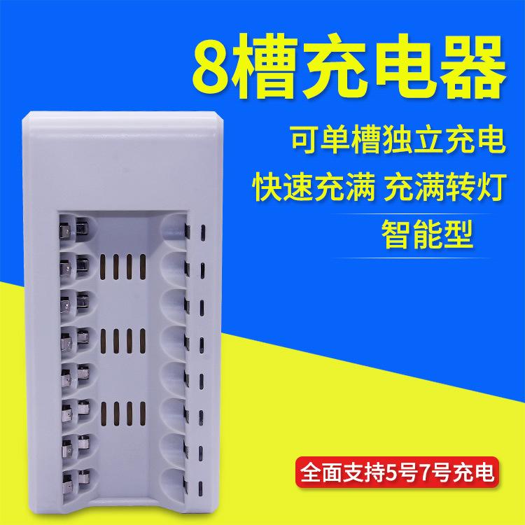 赛品八槽镍氢5号7号电池充电器智能AA/AAA充电器厂家直销1 中性OEM