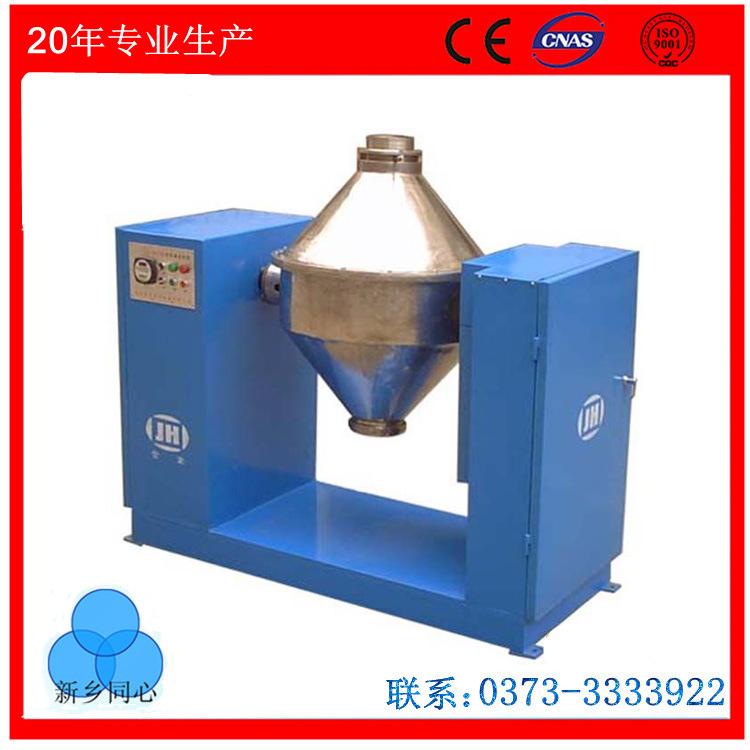 专业定制各种MSZH型双锥混料机系列 各种粉状、粒状物料的均匀混合