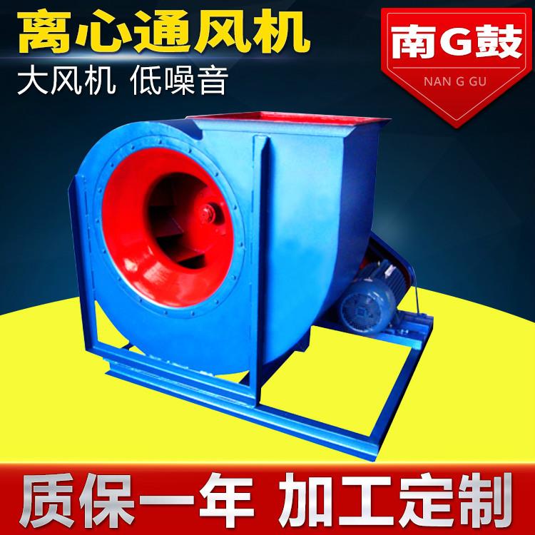 厂家直供低噪音大流量离心式通风机引风机 中低压 引风机