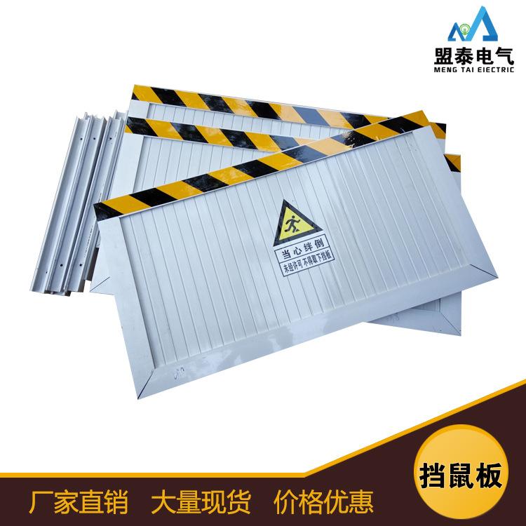盟泰牌 铝合金挡鼠板 配电室挡鼠板 变电站防鼠档 可加工定制