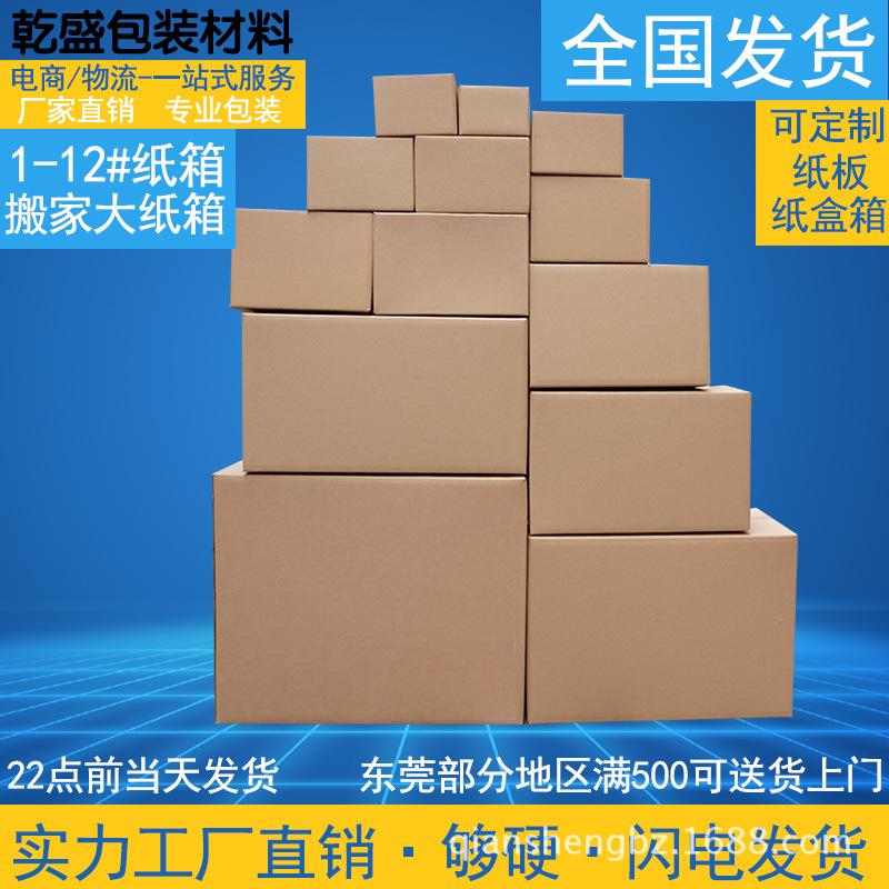 乾盛纸箱电商打包装箱快递发货邮政小纸盒子搬家公用零售厂家定做