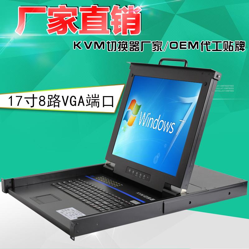 KVM切换器8口折叠17寸液晶显示USB机架式多电脑切换器1708特价 麦森特