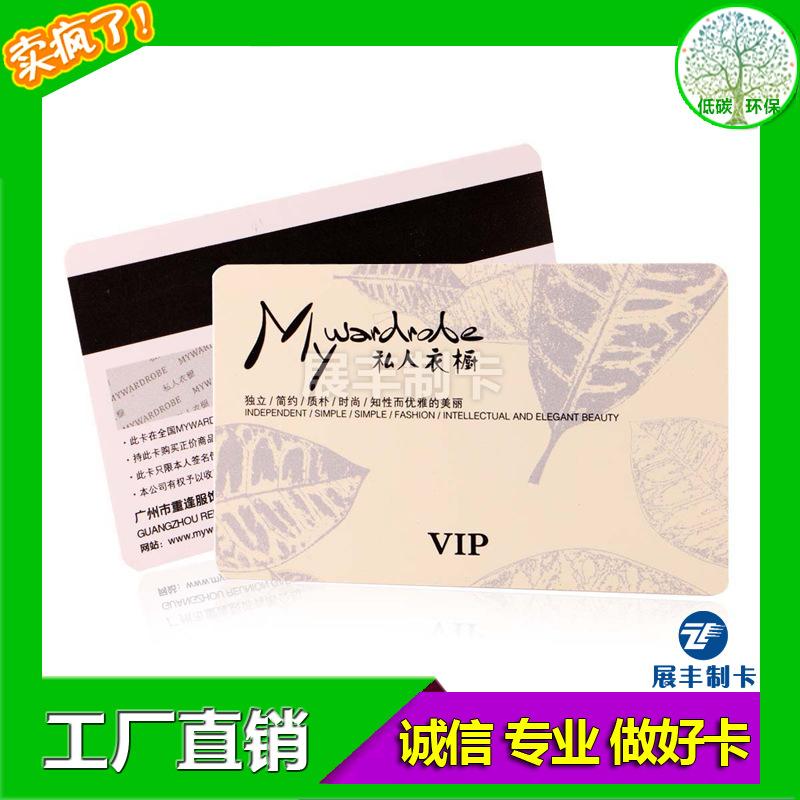 PVC芯片磁条卡 pvc 各行各业 智能卡 非接触型IC卡
