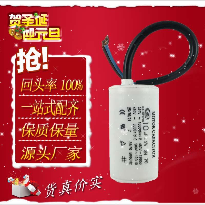 源头厂家CBB60优质低价10uf薄膜电容自吸泵电容器 DingFeng顶峰
