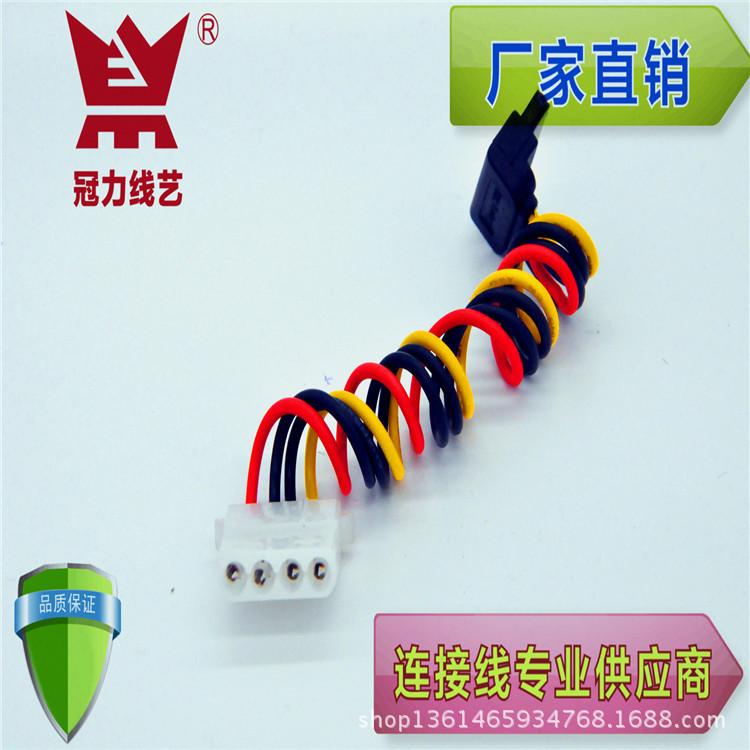 塑料接插件空调冰箱端子线了连接线线束 冠力线艺 线束/连接线/端子线