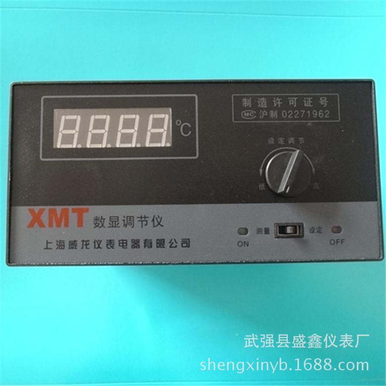 批发XMT-102-PT100温度控制调节仪 智能温度控制调节器 固定式