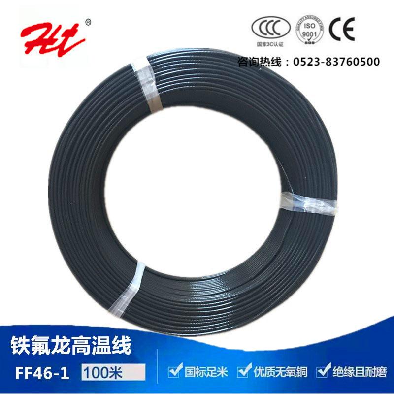 厂家直销F46标准0.5平方镀锡电线铁氟龙高温线电磁加热线圈导线
