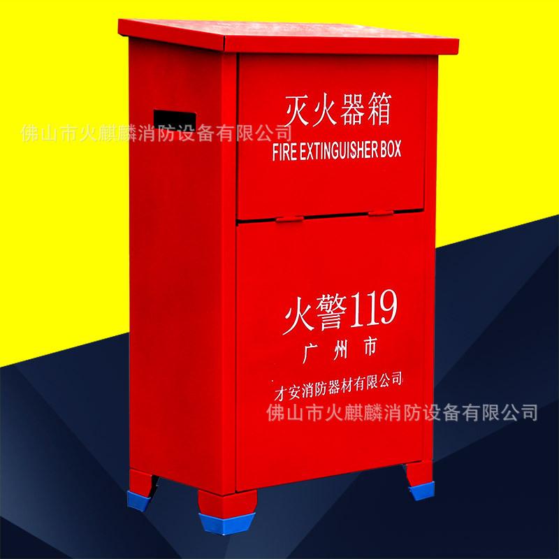 厂家批发4kg灭火器箱 天正安 灭火器箱