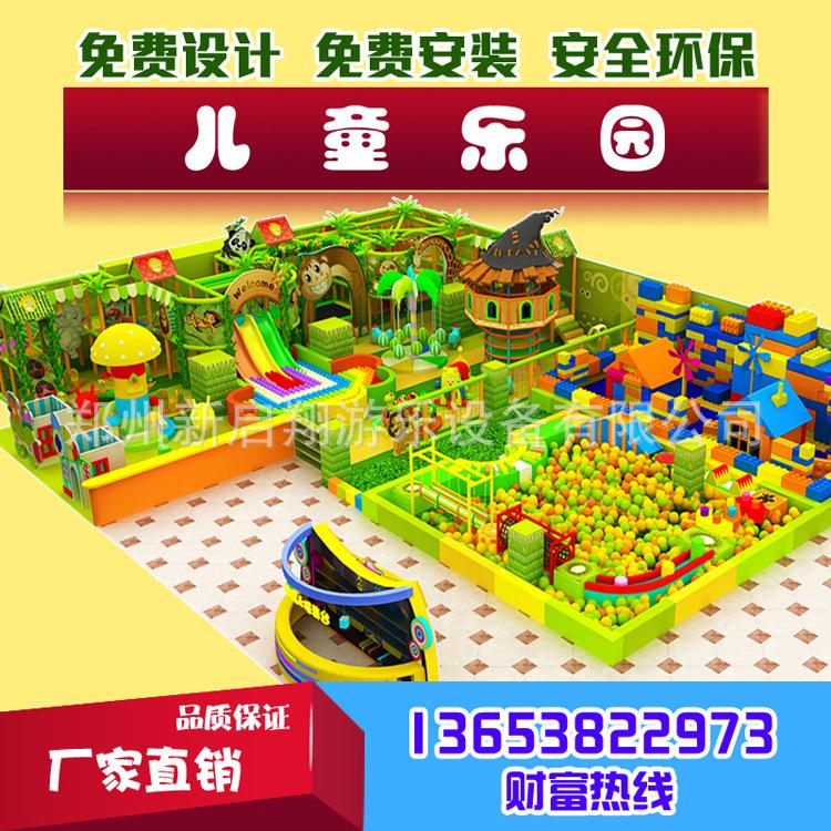 环保EVA积木儿童乐园游乐场室内设施 小迷人 SDX