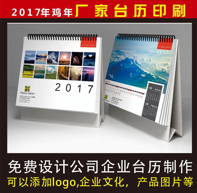 台历定制印刷2017年鸡年企业公司台历制造日历月历商务广告公司