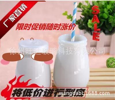 玻璃瓶老北京酸奶瓶布丁鲜奶瓶白瓷陶瓷无铅卫生加厚200ml