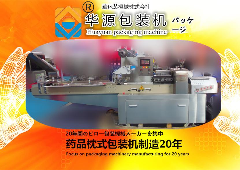 厂家供应新型伺服KD260C药品枕式包装机械(高速 全自动