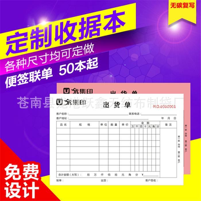 联单票据印刷 文教类产品印刷 可定制 无碳纸 重货走物流