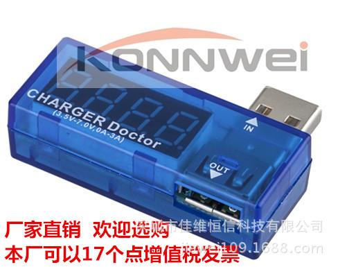 USB电流电压检测仪器USB电流电压表测试仪移动电源测试仪 汽车电脑诊断仪