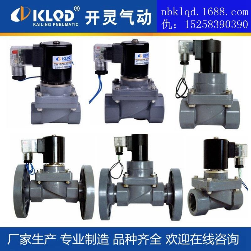 UPVC系列聚氯乙烯塑料防爆防腐法兰电磁阀 KLQD PVC 二通式 柱塞式