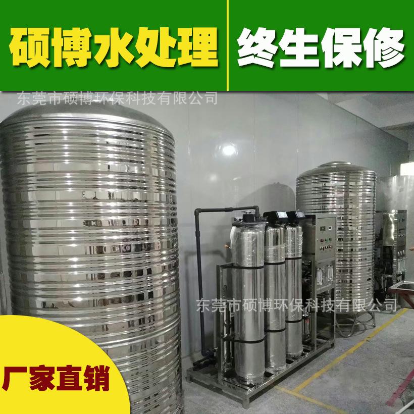25t-1吨不锈钢高纯水制取设施 反渗透