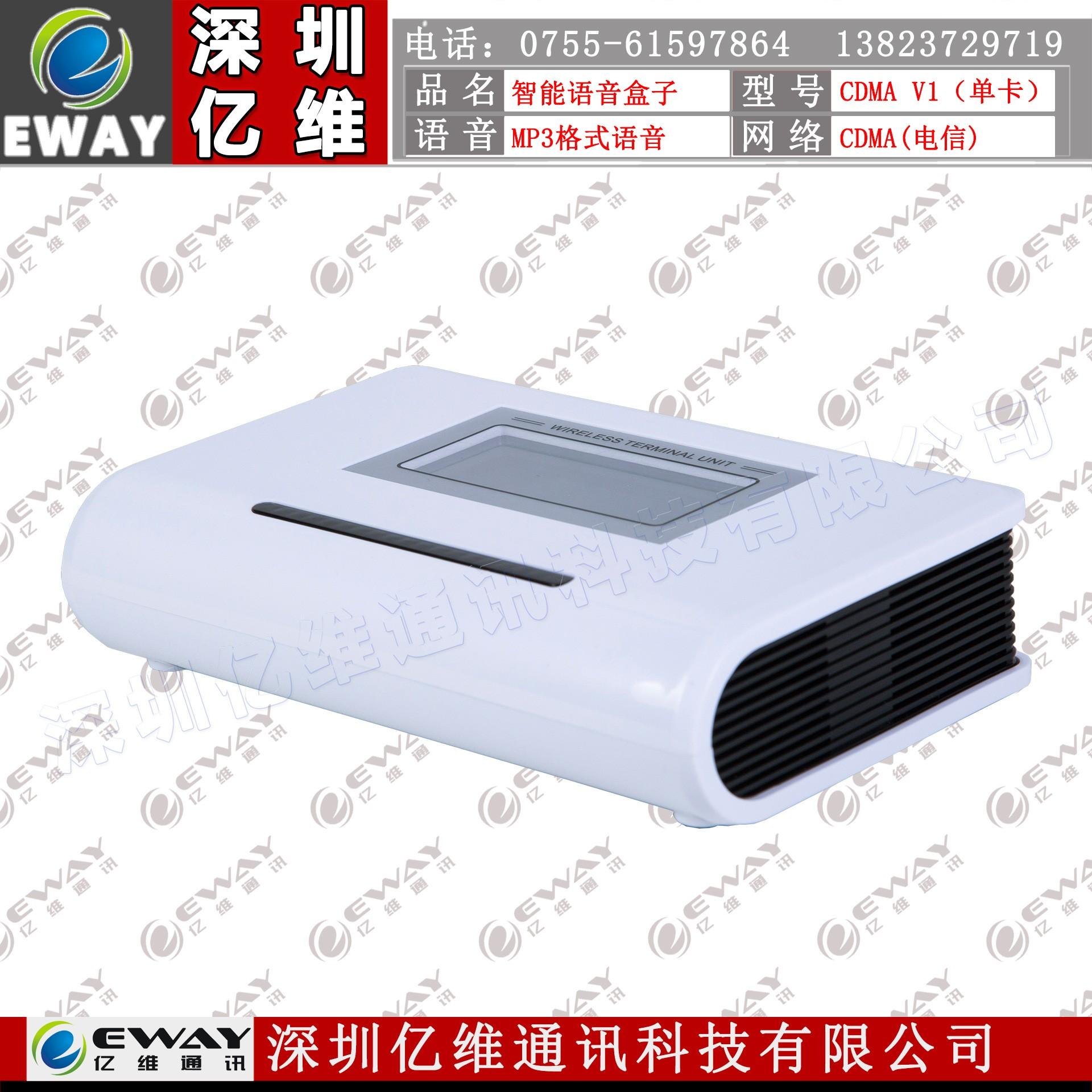 V1单卡语音电话 亿维/EWAY CDMA