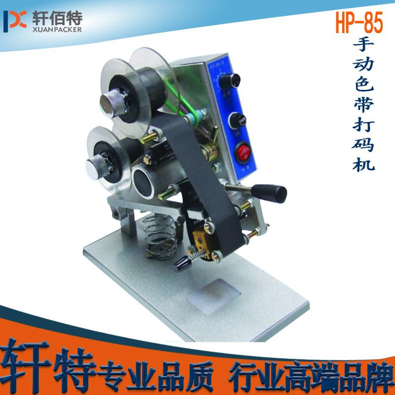 厂家直销HP85手动式生产日期有效期批号三排印字色带碳带热打码机
