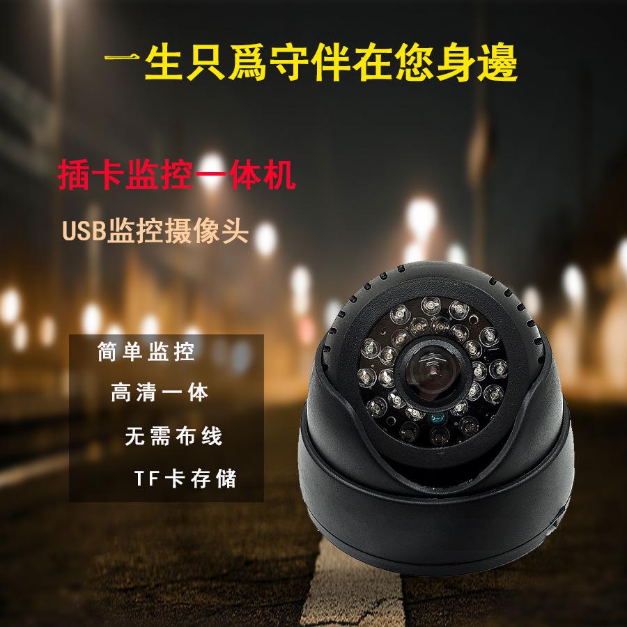 无线监控一体机家用免布线USB摄像头高清插卡红外摄录一体机TF卡 锦安源