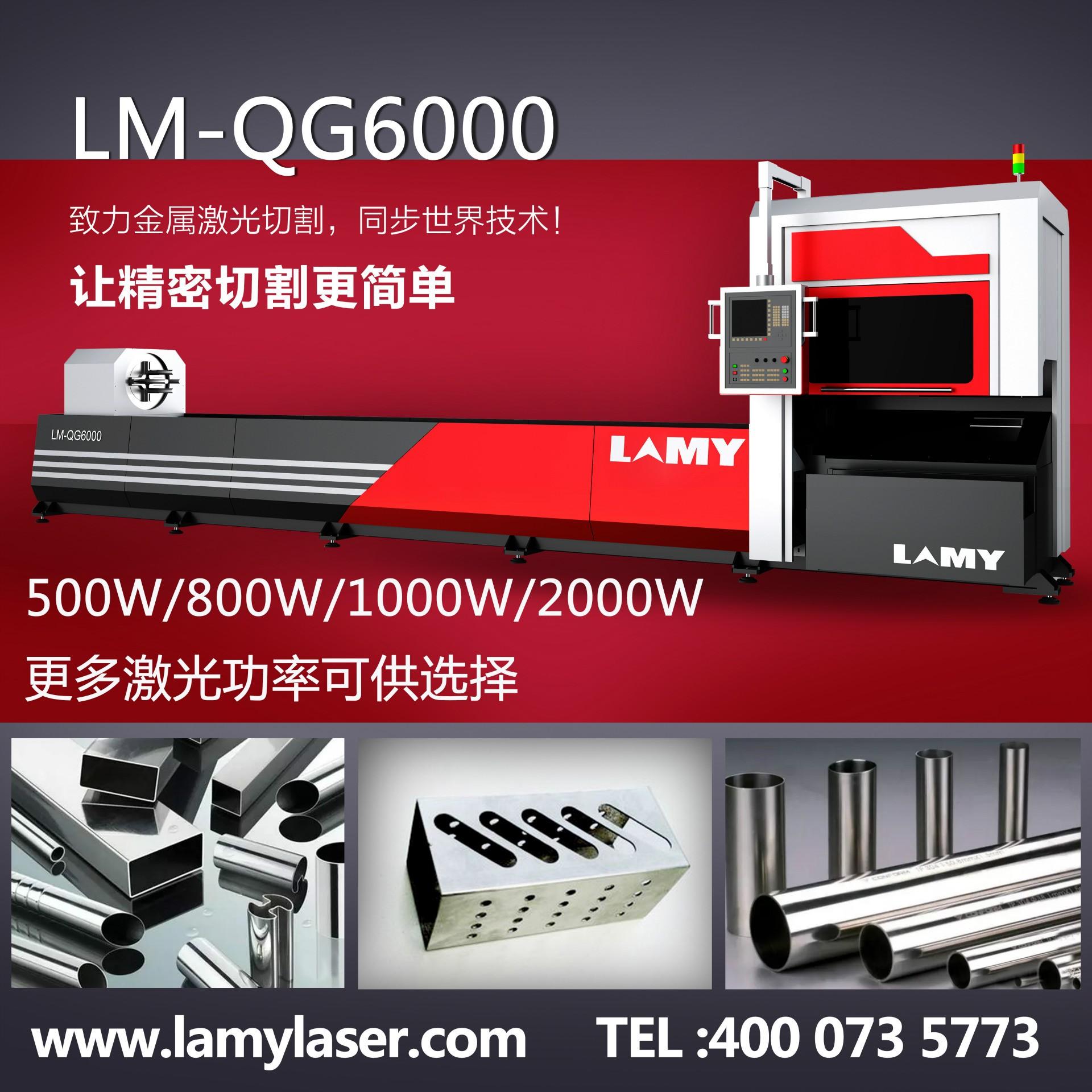 广州金属激光切管机厂家直销圆管方管异型管1000w激光切割机