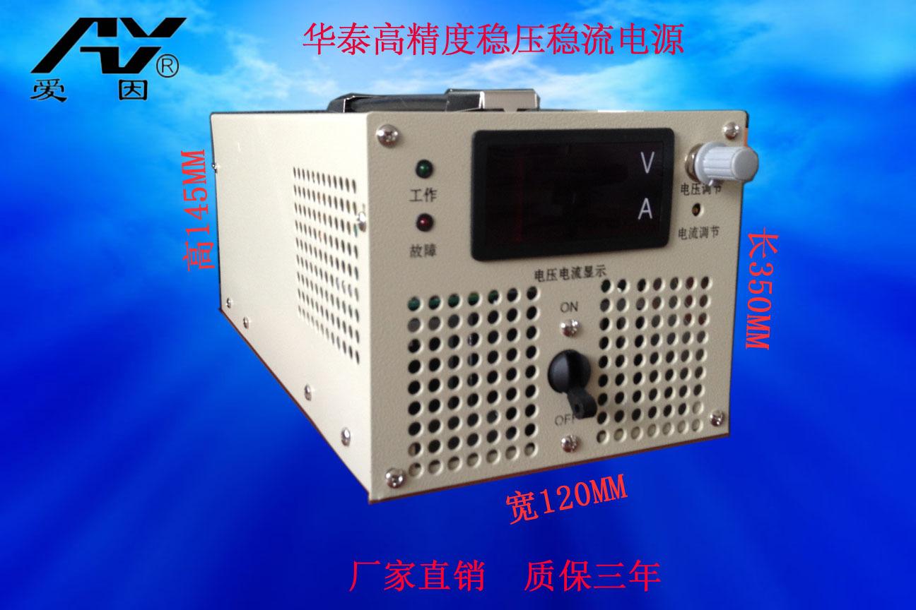 本厂专业定制特殊规格0-85V23A2000W直流稳压稳流电源 AY爱因