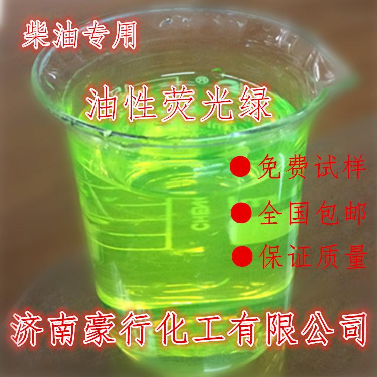 国四国五柴油着色剂色素染料 柴油着色 荧光黄绿