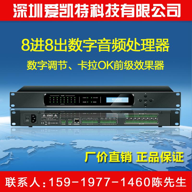 爱凯特8进8出音频处理器专业混响前级效果器KTV数字均衡处理器