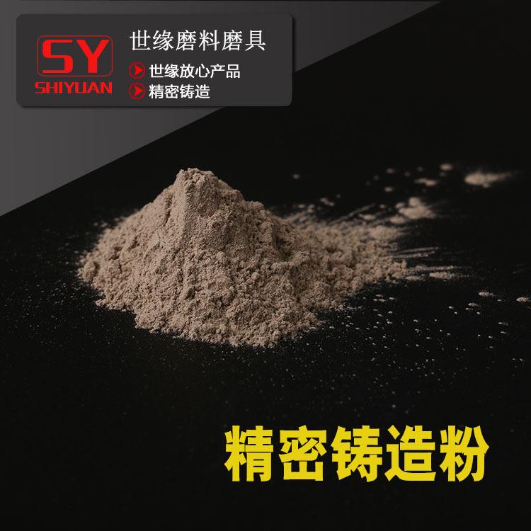 精细铸造用莫来砂莫来粉 精密铸造粉 世缘磨料磨具 锆英粉