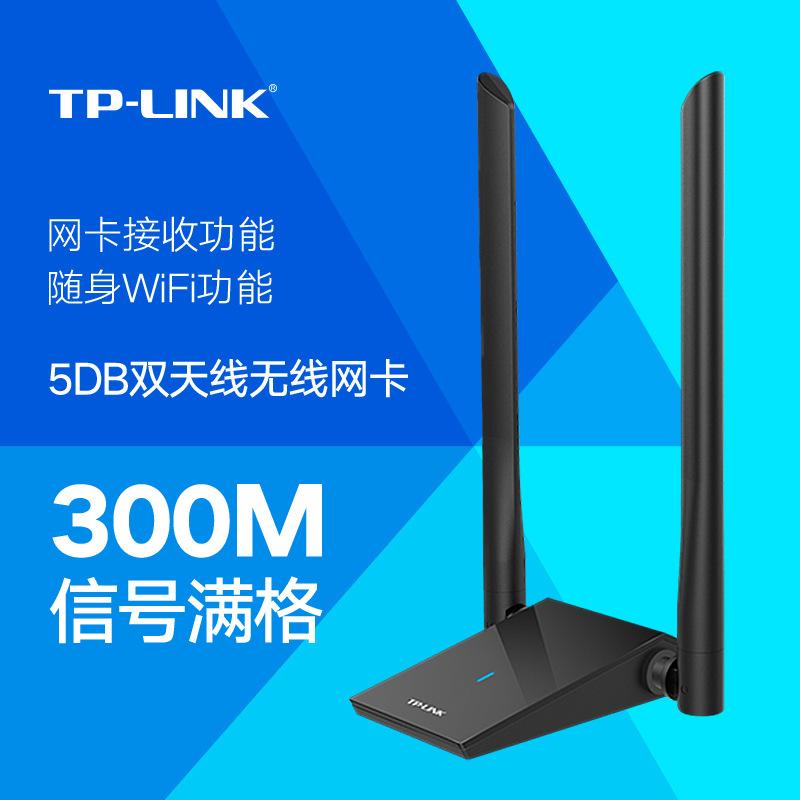 tp-link外置usb无线网卡笔记本wifi接收器台式机发射器TL-WN826N