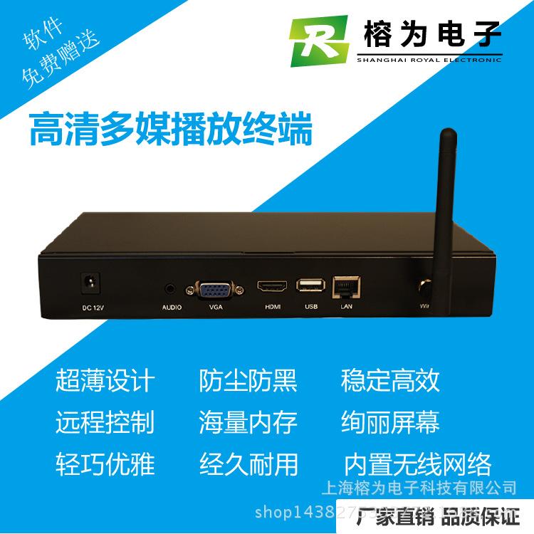 榕为RW700H信息发布盒安卓网络播放器广告机机顶盒信息发布终端 贴牌加工