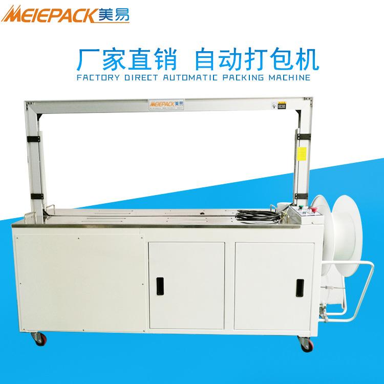 厂家定做加大型自动打包机纸箱家电家具PP带食用油全自动打带机