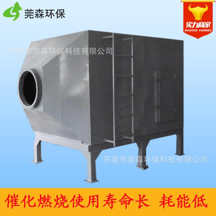 东莞催化熄灭无机废气吸附安装 催化燃烧装置 光触媒技术