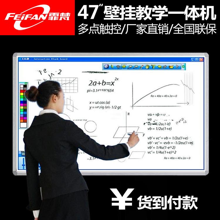 霏梵32/47/50/60/寸触摸屏企业会议一体机壁挂商用触控大屏电脑 USB