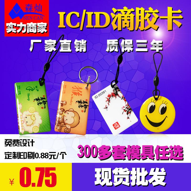 现货供给IC/ID滴胶卡 只读卡 PVC+滴胶 低频射频卡