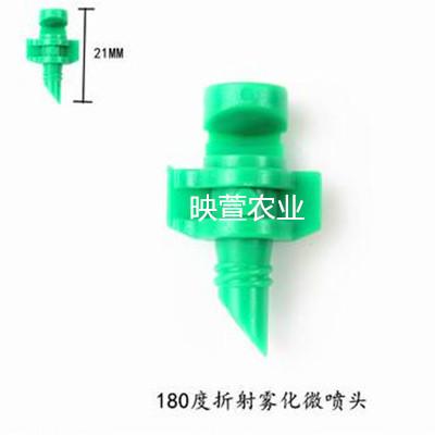 180度折射雾化微喷头  喷灌设备
