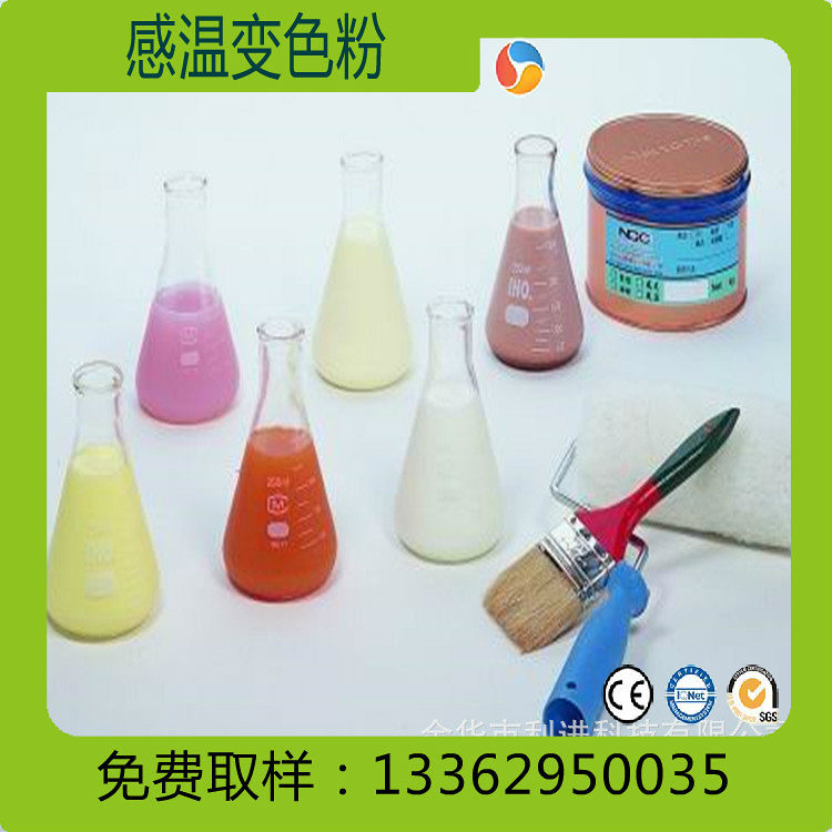 体温变色服业余环保印染变色水浆 水性漆 多种颜色