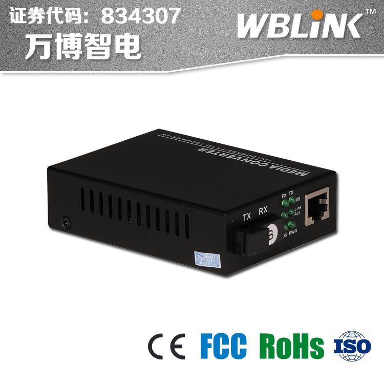 单模单纤1光1电光纤收发器 WBLINK 光纤交换机 全/半双工自适应